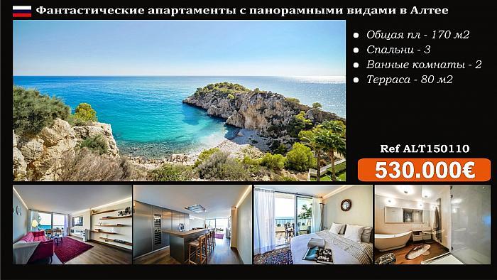 Квартиры в испании на берегу моря цена